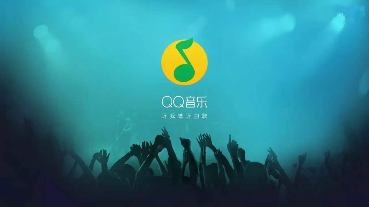 腾讯包揽全球三大唱片,你的音乐生活要被鹅厂承包了!