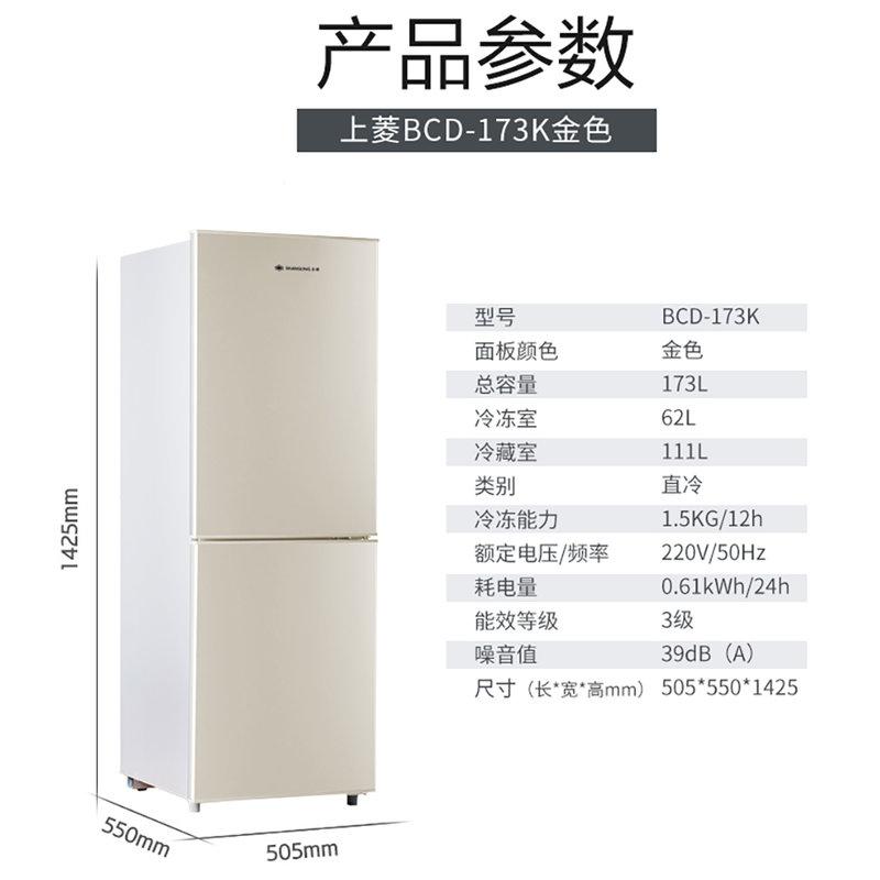 上菱(shangling) BCD-173K 173L 双门冰箱家用节能环保第7张商品大图