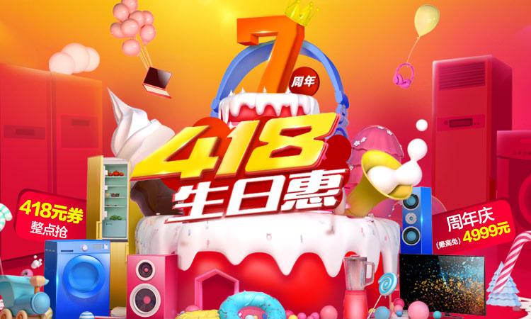 国美418生日惠 周年庆最4999元赢免单